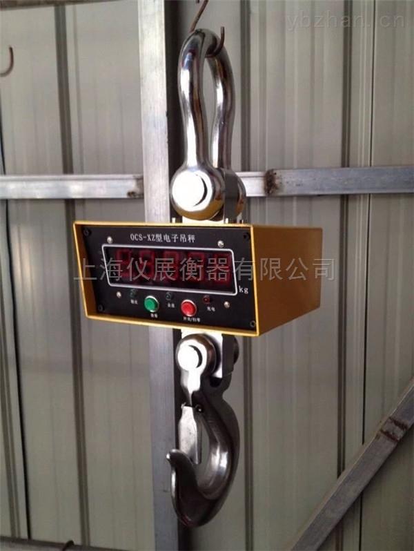 信陽1-5噸吊秤高品質廠家包安裝質保一年