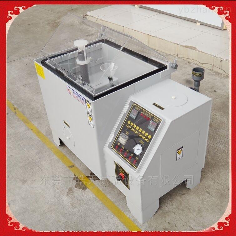 SH-120-鹽霧試驗箱/腐蝕性實驗室直銷廠家
