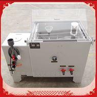SH-60复合交变(循环)盐雾试验箱直销厂家