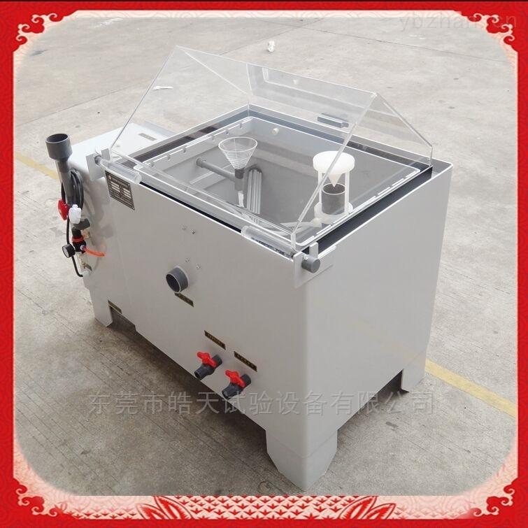 SH-90-东莞复合式盐雾试验箱磁性材料检测