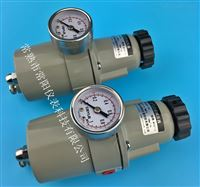 QFH-111减压过滤器,QFH-241过滤调压阀?