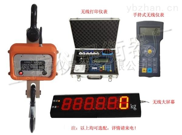 广州1吨3吨5吨10吨20吨吊钩秤厂家报价质保一年