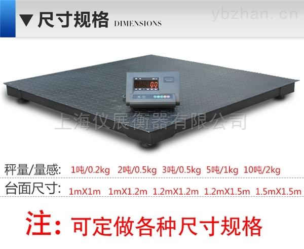 哈尔滨1吨2吨3吨5吨地磅厂家全国报价