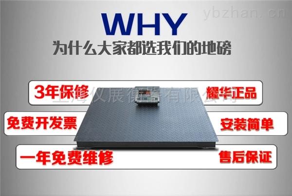 自贡1吨3吨5吨10吨地磅厂家全国报价