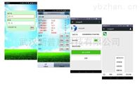 新普惠農業環境智能監控系統
