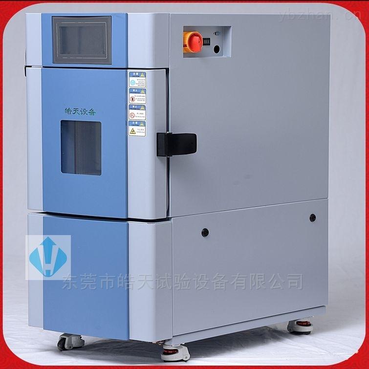 SMC-22PF-小型气候环境检测箱恒温恒湿试验箱维修厂家