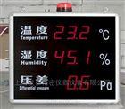 常规压差温湿度屏