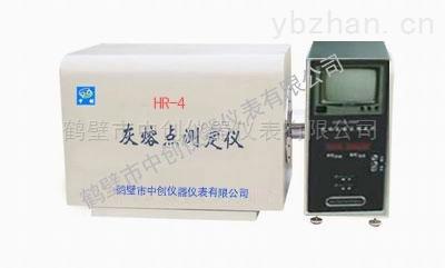 中創供應灰熔點測定儀|HR-4智能灰熔點測定儀