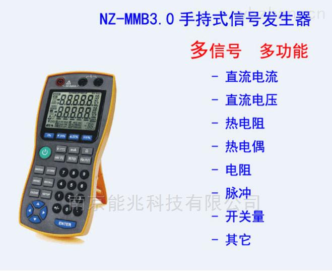便携式精度高信号发生器/万用表伴侣