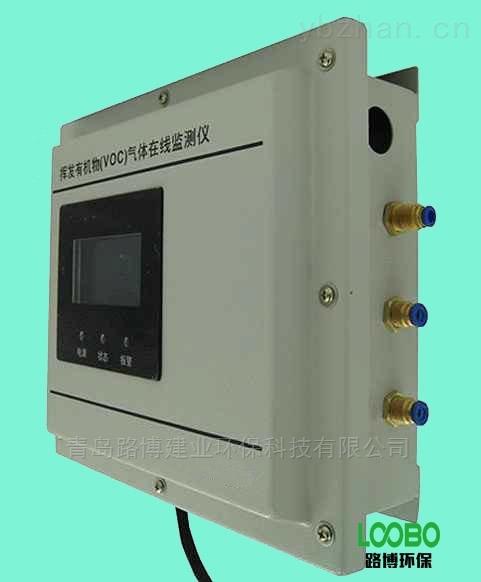 LB-PT-LB-PT揮發有機物(VOC)氣體在線監測儀