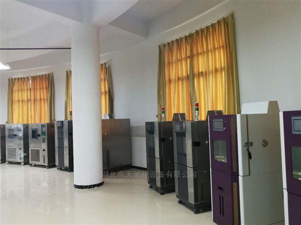 武汉高低温湿热交变试验箱