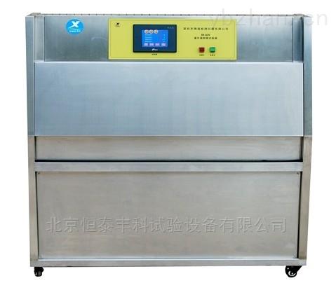 HT/Z-UV-紫外光輻射試驗箱公司
