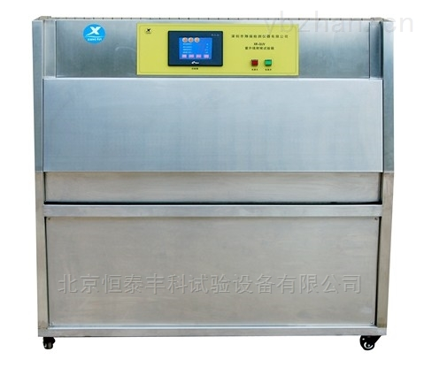 UV-紫外光老化试验机