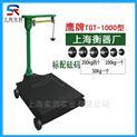 衡器廠1000kg老式機械磅秤