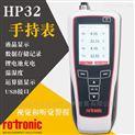 溫濕度測量儀 HP32手持表