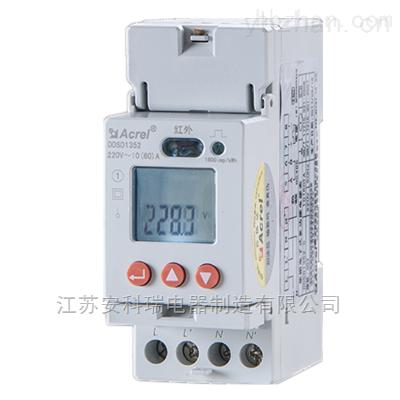 DTSD1352單相電子式導軌電能表