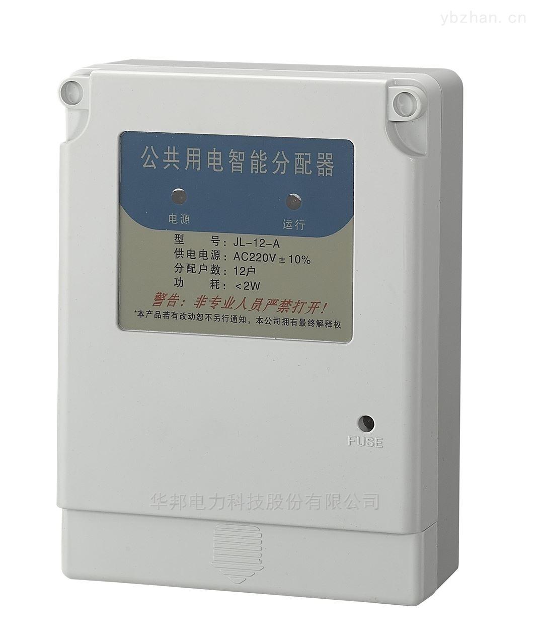 DDS866C-KSY-華邦預付費多用戶電能表刷卡