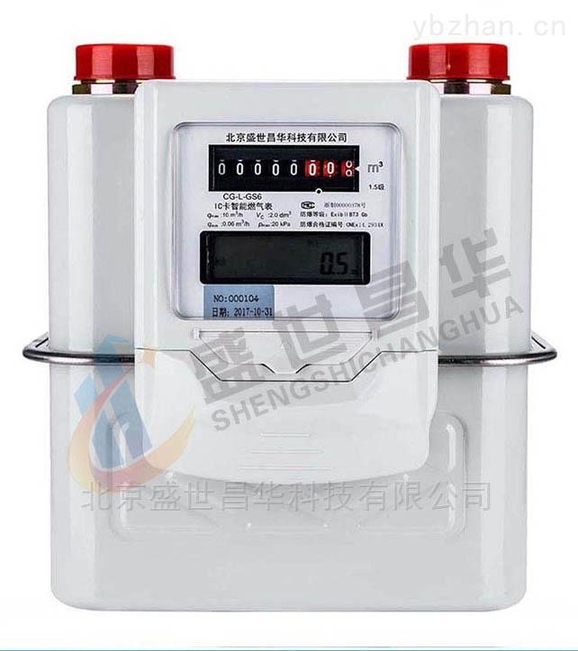 G6-工商业用智能IC卡膜式燃气表