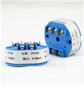 4-20mA输出信号一体式温度变送器(正品)