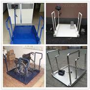 300公斤扶手轮椅电子秤250千克医用电子称