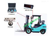 燃油叉車改裝GPRS無線數據傳輸叉車秤