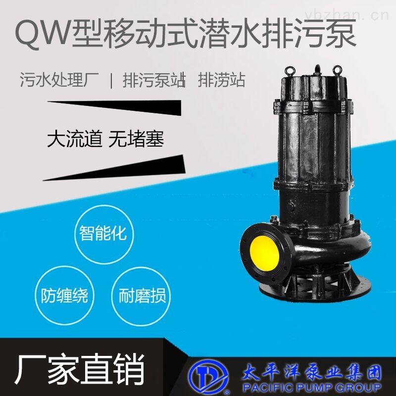 QW型潛水排污泵生產廠家