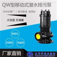 QW型潜水排污泵生产厂家