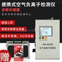 高精度空氣離子檢測儀XDB-6800