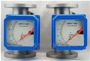 金属转子/针式气体流量计