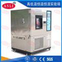 台式高低温湿热试验箱