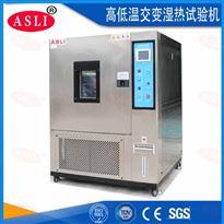洛阳高压湿热机,散热铝基电路板UV紫外线老化实验箱