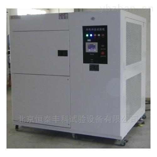 HT/CJX-80-不锈钢型快速温度冲击试验机