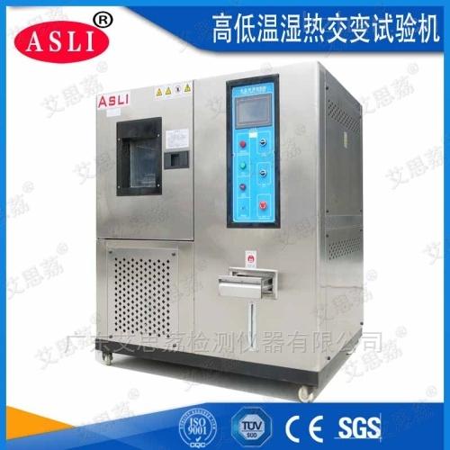 高低温湿热适应性试验箱