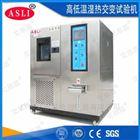 高低温试验设备环境试验箱