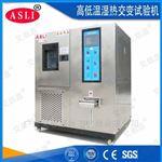 标准高低温老化试验箱