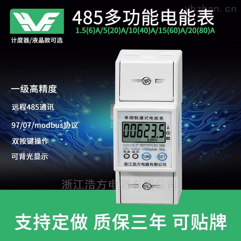 220V单相导轨电表家用小型智能485电能表