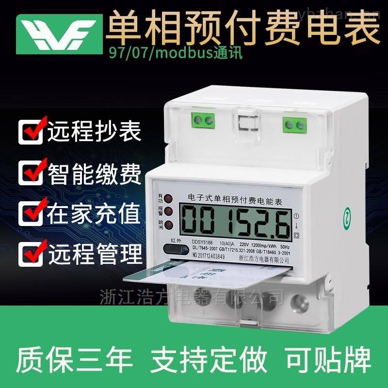 远程预付费电表家用单相220V导轨电表