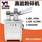 GN-28高能黄精麦芽药材粉碎机,能耗低!产量高!
