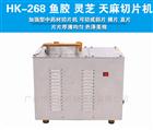 HK-268大功率中药材苏木鱼胶斜片切片机直供