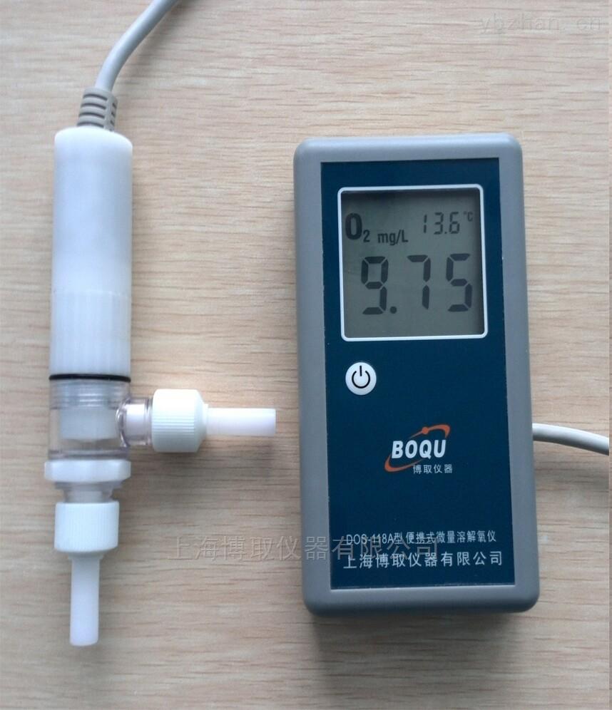 上海博取+DOS-118A便携式微量溶氧仪