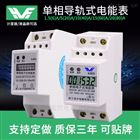 220V家用导轨电表家用小型电表