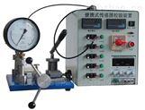 礦用壓力傳感器調校檢定裝置