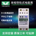 家用单相电表220V导轨电表