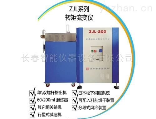 ZJL-200A-转矩流变仪ZJL-200A主机+60ml混炼