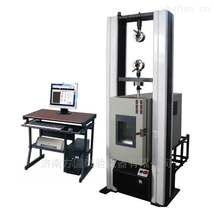 WDW-G100-合金钢10吨高低温拉伸试验机 为优质产品造