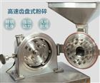 WN-300A防尘粉碎机直销,高速全能超细打粉机厂家