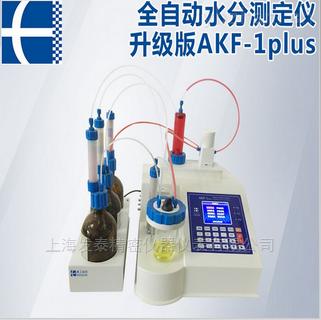 AKF-1 plus-自动卡尔费休水分测定仪