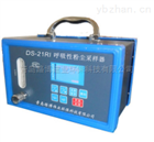 DS-21RI型呼吸性粉尘采样