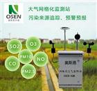 OSEN-AQMS大气网格化智能空气质量实时空气监测站