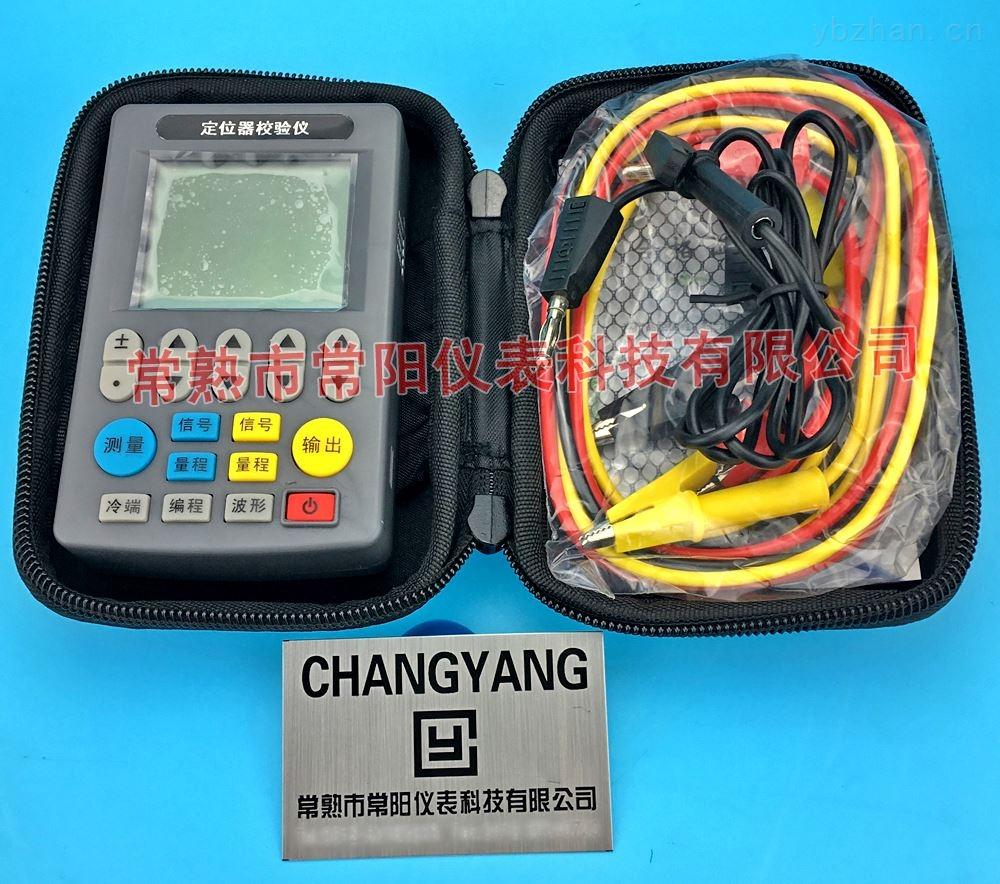 XYY-1002閥門定位器校驗儀